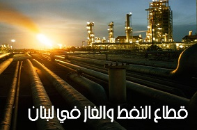 Lebanon's Oil and Gas sector Brochure (Arabic)